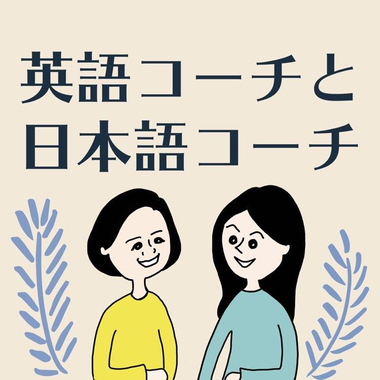 『英語コーチと日本語コーチ』ロゴ